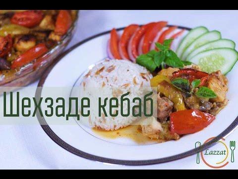 Шехзаде кебаб/Shahzoda kabob