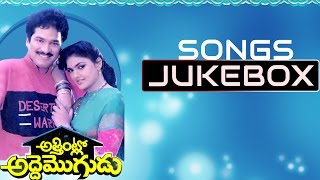 Mogudu - Attintlo Addehy Mogudu Telugu Movie Songs Jukebox || Rajendra Prasad, Nirosha