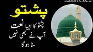 Download Tubidy io Pashto Naat War Lare Ka Darbana Poetry Moulana Abdullah Ustad 3Gp Mp4