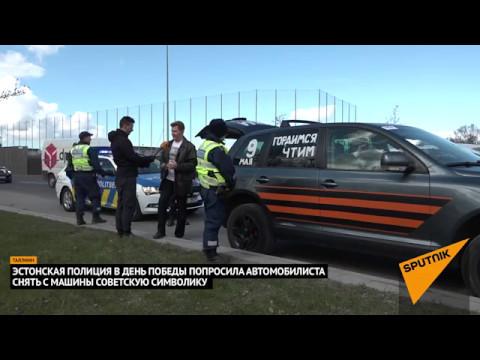 Эстонская полиция остановила машину с советской символикой