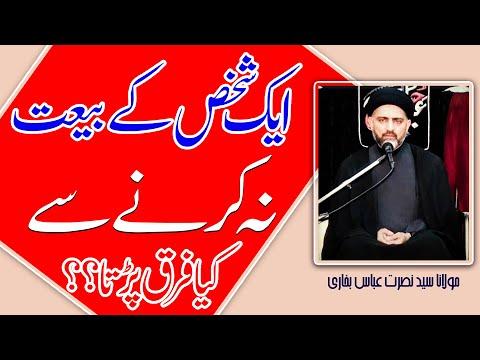 Imam Hussain (a.s) Ki Bay'at Na Karna.. | Maulana Syed Nusrat Abbas Bukhari | 4K