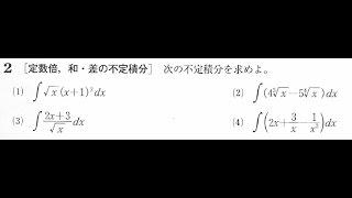 不定積分の基本公式【高校数学Ⅲ】