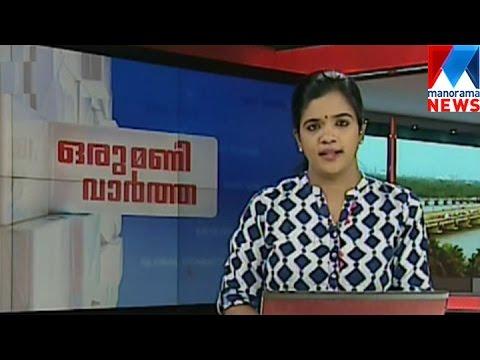 1 P M News Bulletin 18-07-2016 | Manorama News