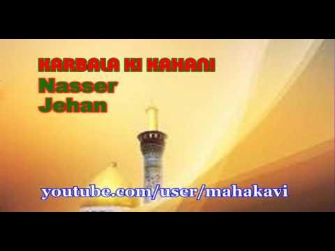 Nasser Jehan - Karbal Ki Kahani Jab, Koi Bhi Sunaeiga
