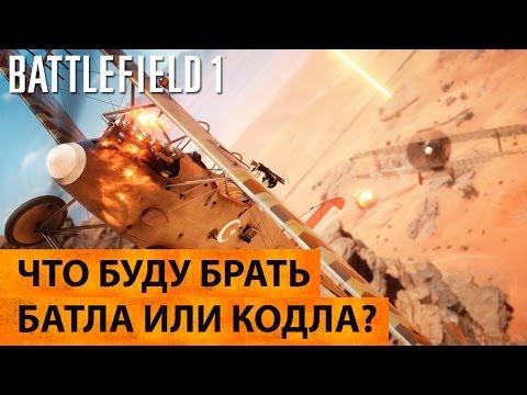Battlefield 1 или Call of Duty Infinite Warfare. Что буду брать этой осенью?
