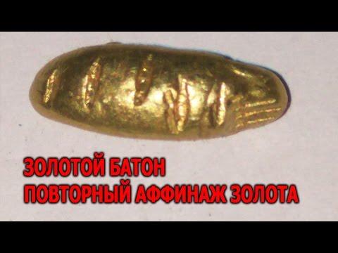 Золотой батон или повторный аффинаж золота