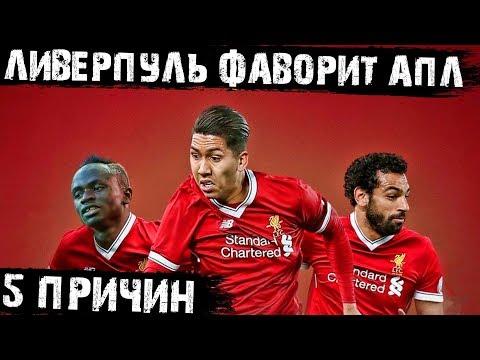 Ливерпуль лучший!!! 5 причин почему!