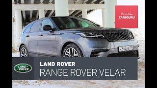Land Rover Range Rover Velar. Валера, настало твое время.