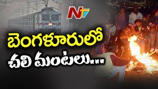 Bangalore City Shivers Due to Sudden Fall in Temperatures | NTV