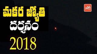 Makara Jyothi Darshanam 2018 | Sabarimala Makara Jyothi 2018