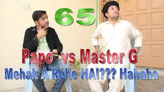 Mehak A rahe hai?? |Hahaha Funny vdo by | Papo vs Master G| 😋😋| Part  65| Arman Ali Actor