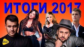 100% ХИТ - 20 лучших клипов 2017: ИТОГИ