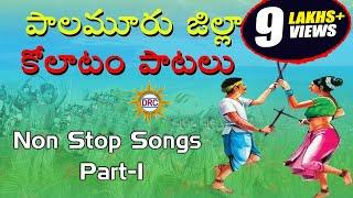 Palamuru District Kolatam Patalu Part-1     Janapadha Kolatam Patalu    Telangana Folk Songs