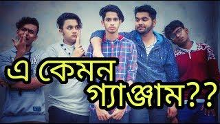 The Ajaira LTD - এ কেমন গ্যাঞ্জাম ?? | Prottoy Heron | Rayhan Khan