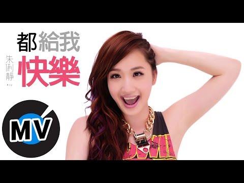 朱俐靜(Miu Chu)-都給我快樂 Give Me Happy