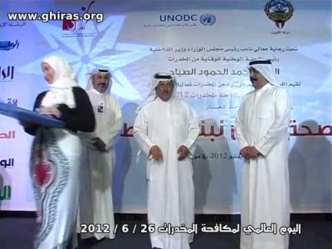 اليوم العالمي لمكافحة المخدرات 2012