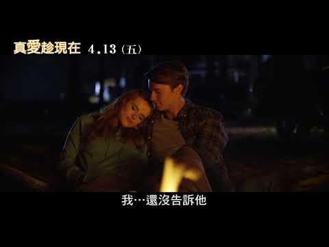 威視電影【真愛趁現在】勇敢去愛預告 (4.13 日出前說愛你)