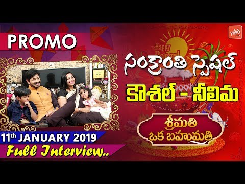 Kaushal and Neelima Exclusive Interview PROMO | Srimathi Oka Bahumathi | Sankranthi 2019 |YOYO TV
