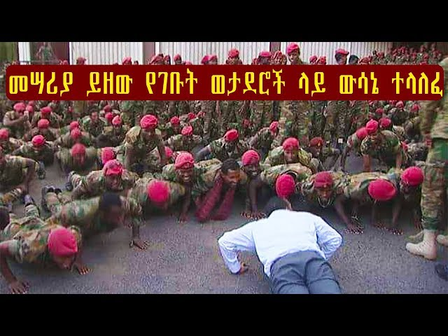 Ethiopia: Member of Army Marched to PM Office Penalized