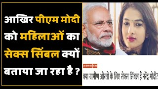 From Where this Woman Comes, Who Connects PM Modi with 'Symbol of Desire'?