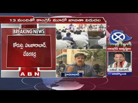 Congress Releases 13 Members of MLA Candidates list | Telangana Polls | ABN Telugu