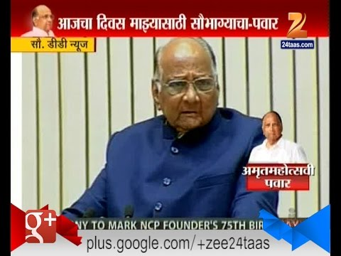 New Delhi : Sharad Pawar On His Birthday At Vigyan Bhavan 10th December 2015