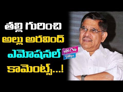 Allu Aravind Emotional Comments On His Mother | Tollywood | Movie Updates | YOYO Cine Talkies
