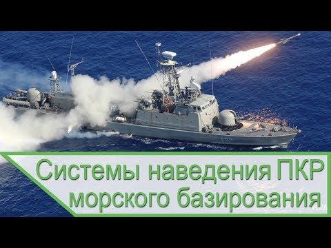 Системы наведения противокорабельных ракет морского базирования