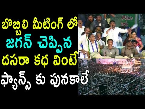 YS Jagan Public Meeting in Bobbili Dasara Story | Chandrababu AS Narasurudu In AP | Cinema Politics
