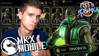 СОВЕТЫ/16 ДНЕЙ В ИГРЕ/КЛАССИЧЕСКУЮ РЕПТИЛИЮ в Mortal Kombat X Mobile   ПУТЬ НОВИЧКА #17