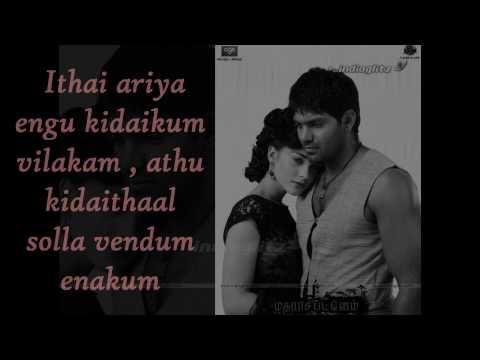 Pookal Pookum - Madharasapattinam Lyrics
