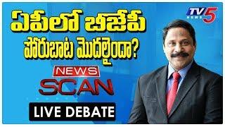 ఏపీలో బీజేపీ పోరుబాట మొదలైందా? | News Scan Debate With Vijay | TV5