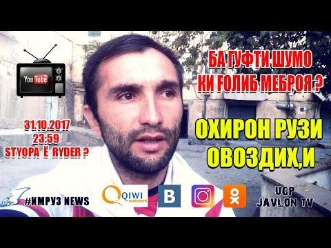 Styopa Ё Ryder Охирон Голосования (UGP Javlon) 2017