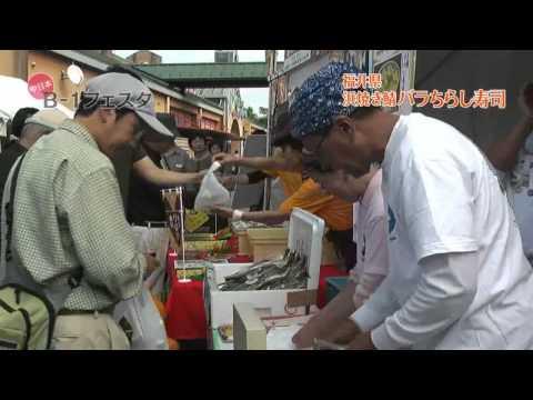 各務原市 「河川環境楽園」 ~中日本B-1フェスタ~