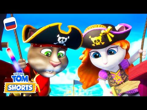 Минимульты Говорящий Том, 22 серия - Сила пиратов