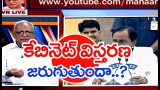 Date Locked For Cabinet Expansion | KCR Cabinet Expansion Details | IVR Analysis