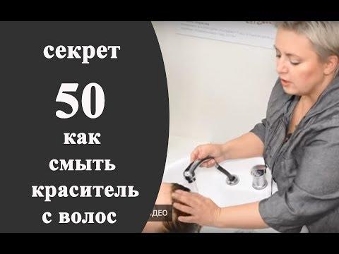 Секреты колориста от  Тани Шарк. Секрет  № 50. Как смыть краситель с волос.