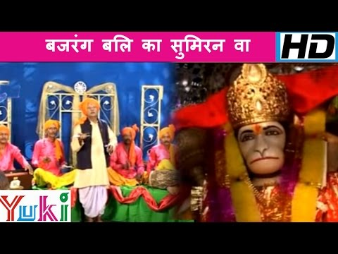 बजरंग बलि का सुमिरन वा | Bajrang Bali ka Sumiran Wa | Bhojpuri Hanumanji Bhajan | Ram Kailash