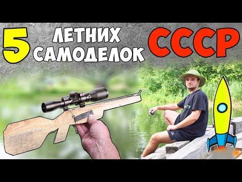 5 ЛЕТНИХ САМОДЕЛОК ДЕТЕЙ из СССР