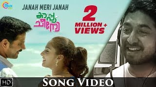 download lagu Janah Meri Janah Song   Cappuccino Malayalam Movie gratis