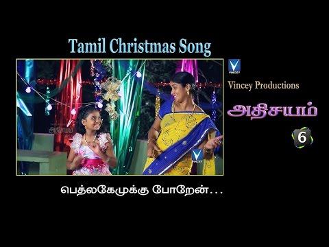 Tamil Christmas Songs - Bethlageamukku | Athisayam Vol 6 Hd 1080p video