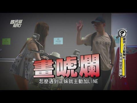 【國光High咖實境秀】畫唬爛啦!!正不正妹加LINE差很大~國光幫幫忙EP2704