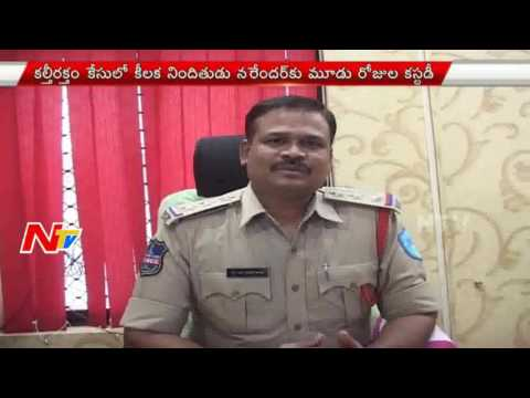 Blood Adulteration Accused Narendra Sent to 3 Days police Custody | NTV