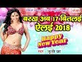 Happy New Year 2018 - Maithili Dj Songs - बरख अब 17 बितलई ऐलई 2018 - Juli Jha - New Year Geet