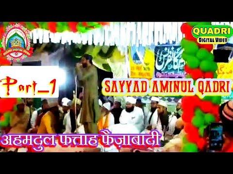 Sayyad Aminul Qadri की मौजूदगी में अहमदुल फत्ताह ने पढ़ा इस खूबसूरत कलाम को _ Ahmdul Fattah kaptan g