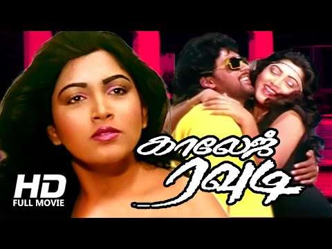 Tamil Full Movie   College Rowdy [hd]   Action Movie   Ft. Kushboo video