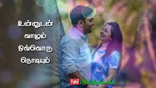💕 Tamil WhatsApp status Kovilun Ulle Nuzhaidhidum 🎶| song WhatsApp status | love status
