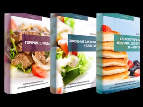 3 сборника рецептур блюд + бонус 605 ТТК