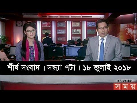 শীর্ষ সংবাদ | সন্ধ্যা ৭টা | ১৮ জুলাই ২০১৮ | Somoy tv News Today | Latest Bangladesh News