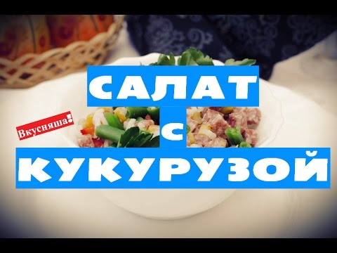 Салат с КУКУРУЗОЙ. Простой. УНИКАЛЬНЫЙ. Быстрый кукурузный салат. Салаты с кукурузой. Вкусняша